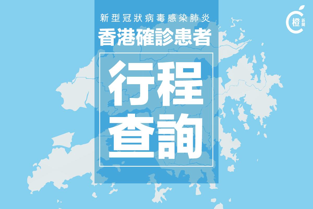 【橙專頁】新型冠狀病毒感染肺炎 香港確診患者行程查詢